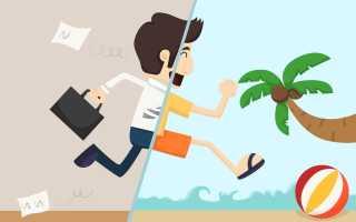 Расчет отпускных на примере