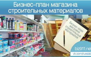 Бизнес на торговле строительными материалами