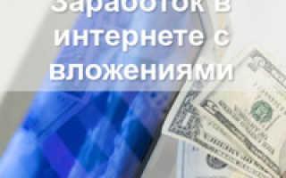 Заработок с вложением 10 рублей