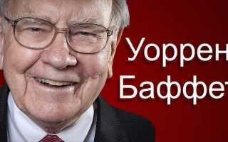 Лучший инвестор мира скачать fb2