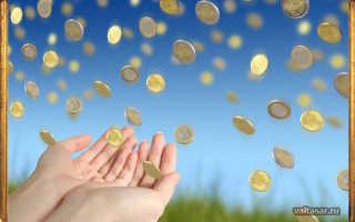 Как открыть дорогу к деньгам