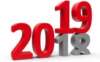 Выбор года для расчета декретных 2020