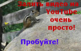 Как залить на youtube