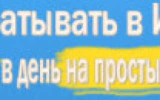 Как быстро заработать 3000 рублей