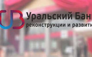 Уральский интернет банк