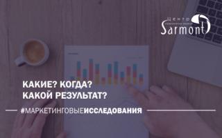 Методы анализа в маркетинге