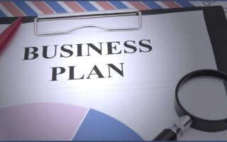 Как правильно сделать бизнес план