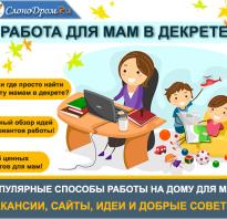 Работа для декретных мам на дому вакансии