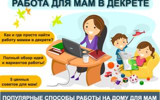 Удаленная работа для мам в декрете вакансии