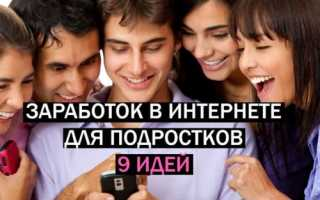 Как заработать в интернете подростку без вложений