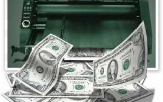 Как производят деньги