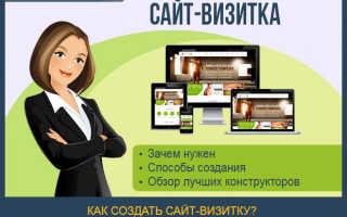 Что такое сайт визитка пример