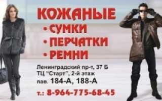 Реклама магазина сумок