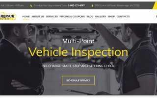 Создание автомобильного сайта