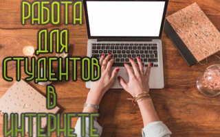 Подработка в интернете для студентов