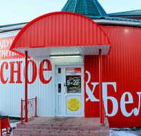 Открытие магазина красное и белое