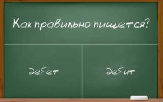 Дебет и дебиторская задолженность правописание