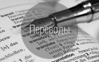 Биржа переводов текстов