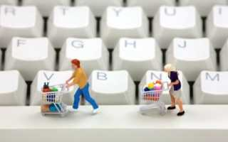 Как зарегистрироваться в магазине