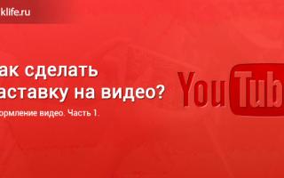 Как создать заставку для видео на youtube
