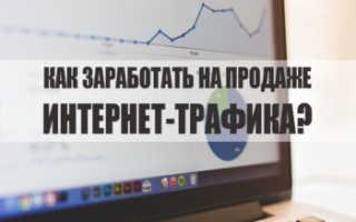 Как заработать на продаже трафика в интернете