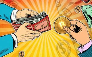 Как выводить деньги с биржи криптовалют