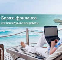 Сайт работа для фрилансеров
