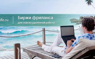 Фриланс сайт удаленной работы бесплатно
