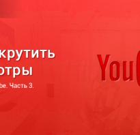 Где накрутить просмотры на youtube