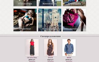 Создать сайт одежды
