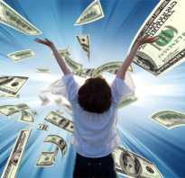 Привлечь деньги в дом реальные методы