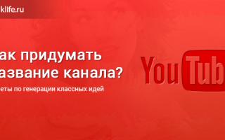 Как придумать имя для канала на youtube