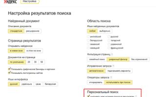 Позиция сайта в поисковых