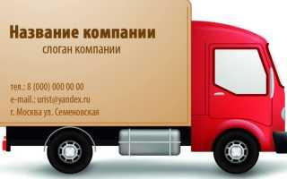 Бизнес транспортные услуги