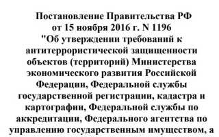 Постановление правительства 1054