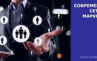 Как работает сетевой бизнес