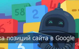 Позиции сайта в google в регионе