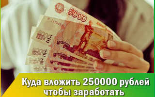 Как заработать 250 тысяч за день