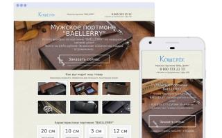 Одностраничные сайты для продажи товаров примеры