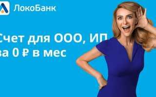 Открыть расчетный счет в локо банке онлайн
