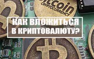 Как вложить деньги в криптовалюту