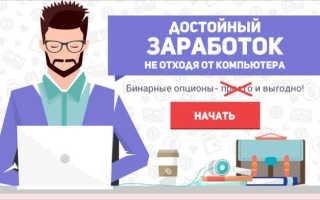 Как заработать в интернете на бинарных опционах