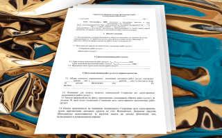 Образец гражданско правового договора с работником
