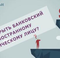 Счета нерезидентов в российских банках