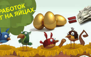 Птички деньги в интернете яйца