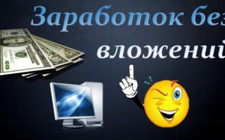 Сайты которые платят за переходы по ссылкам