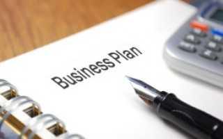 Зачем предпринимателю нужен бизнес план
