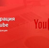 Регистрация на youtube без google