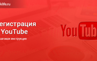 Видео как зарегистрироваться в youtube