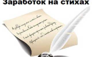 Заработок на стихах в интернете